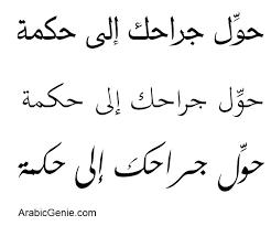turn your wounds into wisdom u201d in arabic u2013 3 tattoo designs