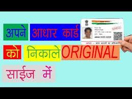 aadhar card ko original size me kaise print kare