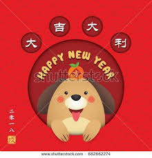 happy lunar new year greeting cards 2018 year of dog happy new year greeting card