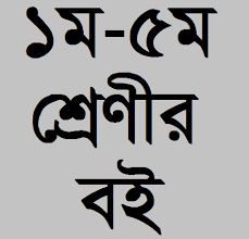 class 1 to class 5 all pdf textbooks of bangladesh free download