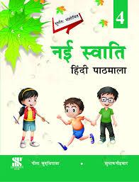 new saraswati navin sankalp textbook for class 6