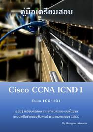 cisco ccna icnd1 version2 exam guide