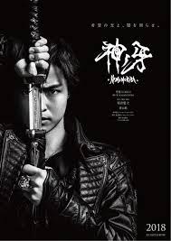 garo kaminokiba live action film opens in 2018 news anime