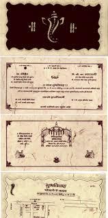Invitation Cards Designs For Marriage Elegant Marathi Invitation Cards 58 On Designs For Wedding