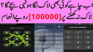 android pattern lock bypass software how to unlock android pattern lock password lock pin lock 100
