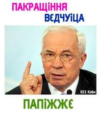 """""""ЕС должен подписать соглашение об ассоциации с Украиной"""", - глава МИД Польши агитирует Лондон поддержать Киев - Цензор.НЕТ 8988"""