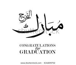 wedding wishes in arabic congratulations arabic calligraphy type congrats arabic stock