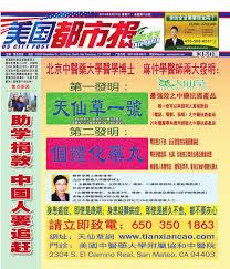 bureau v駻itas certification 美國都市報2014 09 27 by us city post issuu