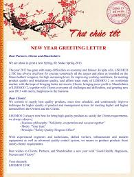 business letter for happy new year cover letter samples doc