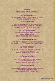 wedding quotes on invitation card the 7 pheras saptapadi saptapadi weddings