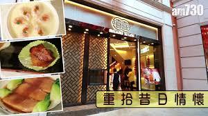cuisine v馮騁ale 重拾昔日情懷 tgif am730