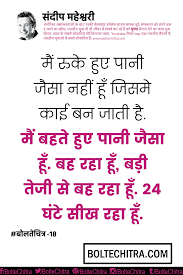quote up meaning in hindi life changing quotes of sandeep maheshwari in hindi स द प
