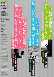 Japan Design by 15 Japanese Posters Designed By Nakano Design Office Japanese