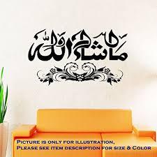 Islamic Home Decor Uk Mashaallah Islamic Wall Art Stickers Quran Ayat Masha U0027allah Arabic