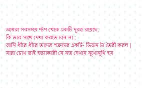 quotes on good morning in bengali best bengali love shayari photo old shack images map matching