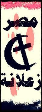 مباشر .. متابعة لتداعيات مجزرة بور سعيد للمصريين  - صفحة 2 Images?q=tbn:ANd9GcT1UTqLwZPFfEJqRezpbbDVOGo52eKAll30OADQOQl5RGzxXd7mHA