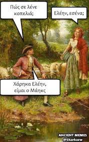 Ancient Memes - the real ancient memes