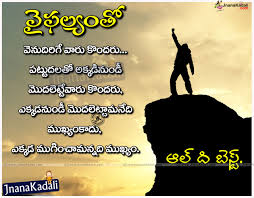 Quotes On Home Design by Inspirational Quotes On Success In Telugu Best Success Life Quotes