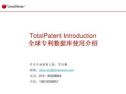lexisnexis total patent totalpatent全球专利数据库介绍及使用 图文 百度文库