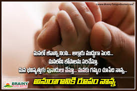 Love Quotes For Daughter by Telugu Best Dad Father Love Quotations In Telugu Hd Wallpapers