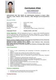 Resume Skills Sample Hrm Resume by Example Resume For Job Application Sample Resume For Ojt