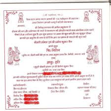 indian wedding invitation sles wedding invitation in wording paperinvite