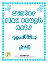 www arabicplayground com arabic days of the week activity cards by