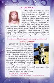 thanksgiving prayer to mother mary daily prayers malayalam അന ദ ന പ ര ർത ഥനകൾ