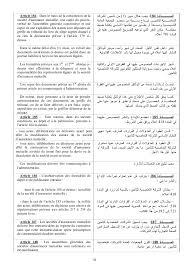 siege areas assurances code des assurances marocain