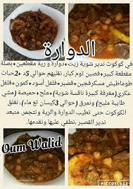 vocabulaire recette de cuisine recette de cuisine en anglais beau vocabulaire nourriture
