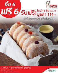 mister cuisine mister donut line promotion เทสโก โลต ส เราใส ใจค ณ