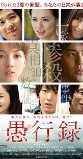 film original sin adalah gukôroku 2016 imdb