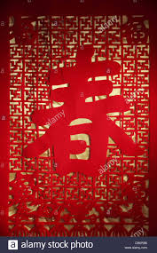 New Year Decoration Paper by Chinese New Year Decoration With Paper Cut Stock Photo Royalty