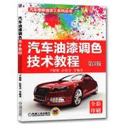 full color version hand teach you paint car paint color car sheet