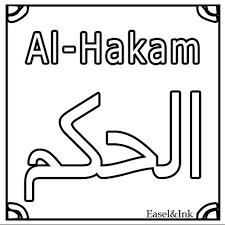 names allah coloring 2 teaching kids islam