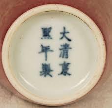 Chinese Markings On Vases Porcelain Vase Tong Hsi Marks On Bottom