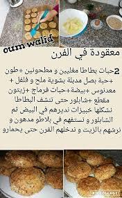 recettes de cuisines recettes salées de oum walid cuisine recettes