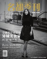 christian couture si鑒e social mandarin quarterly york fall 2013 by mandarin quarterly issuu