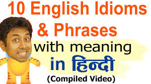 10 idioms phrases with meaning in ह न द learn
