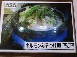 chef ex馗utif cuisine ぼぶのラーメン紀行