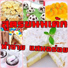 appli cuisine android ส ตรเค กเบเกอร applications android sur play