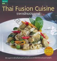 fusion cuisine fusion cuisine อาหารไทยประย กต