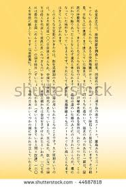 japanese alphabet stock images royalty free images u0026 vectors