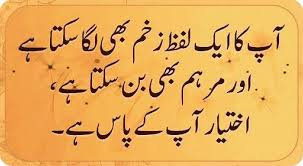 sayings urdu pakistan