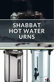 shabbat urn best shabbat hot water urn hot water dispenser for shabbos 2017