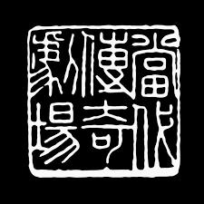 canap駸 d馗o 當代傳奇劇場contemporary legend theatre posty