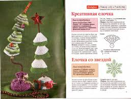 christmas craft crochet free pattern crochet patterns