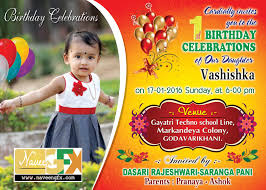 Marathi Invitation Cards Awesome Inviting Cards For A Birthday 92 For Your Naming Ceremony