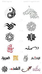 309 best best arabic branding u0026 logos images on pinterest arabic