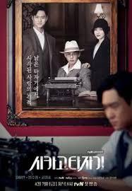 Ghostwriter Movie Chicago Typewriter Tv Series Wikipedia